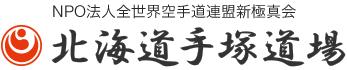NPO法人全世界空手道連盟新極真会 北海道手塚道場